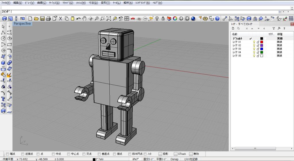 ライノセラスロボット49